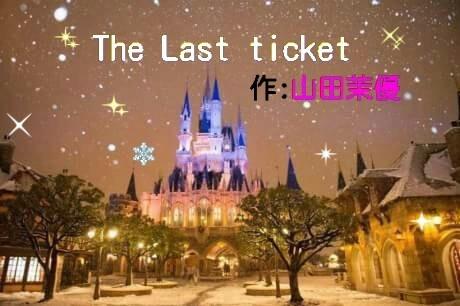 The Last ticket【名前変換オリジナル】 - 占い