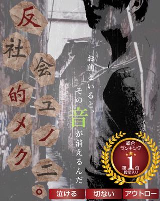 【完結】反社会的ユメノクニ。| Ryosuke.Y - 占い
