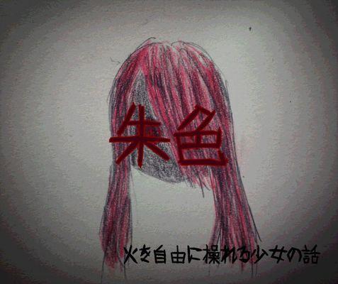 朱色【オリジナル】 - 占い