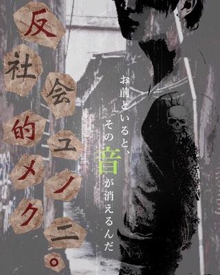 【完結】反社会的ユメノクニ。| 蝉+Ryosuke.Y - 占い