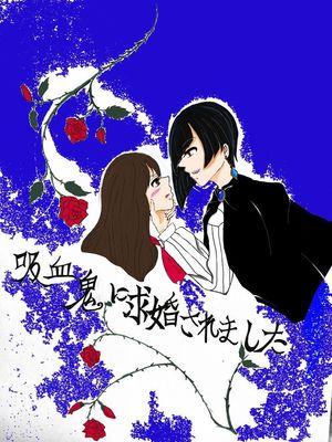 吸血鬼に求婚されました - 占い