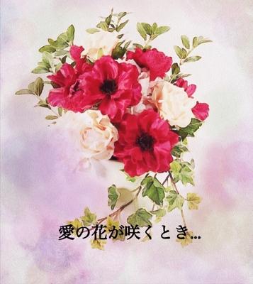 愛の花が咲くとき…   【名前変換】 - 占い