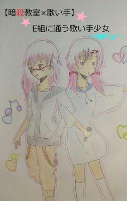 【暗殺教室×歌い手】E組に通う歌い手少女 〜PART2〜 - 占い