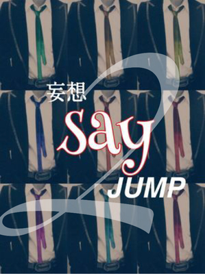 妄想 say JUMP 【2】 - 占い