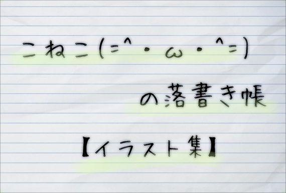 こねこ(=^・ω・^=)の落書き帳【イラスト集】 - 占い