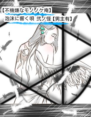 【不機嫌なモノノケ庵】泡沫に響く唄〜弐ノ怪〜【男主有】 - 占い