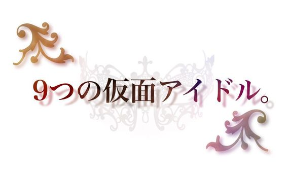 【完結】9つの仮面アイドル *黒side - 占い