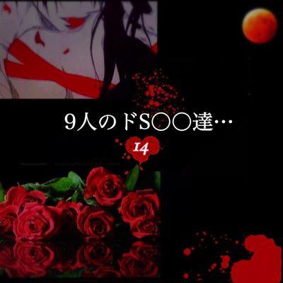 9人のドS○○達…【14】 - 占い