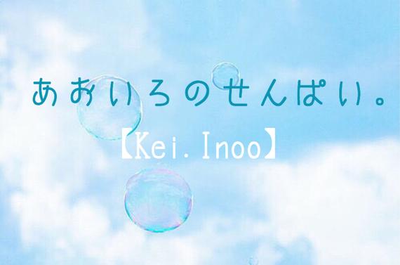 あおいろのせんぱい。〔Kei.Inoo〕 - 占い
