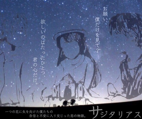 サジタリアス〜Ryosuke.Daiki〜 - 占い