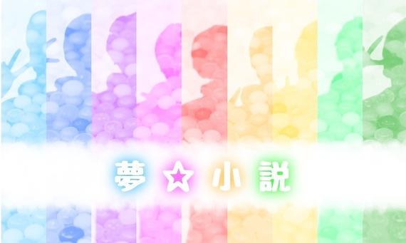 夢☆小説 - 占い