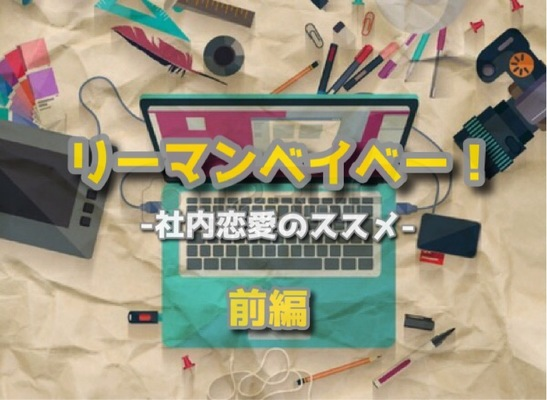 【完結】リーマンベイベー!前編 | Hikaru.Y - 占い