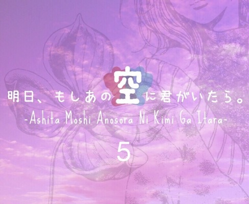 明日、もしあの空に君がいたら。5 | Ryosuke Kei - 占い
