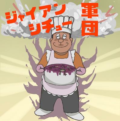 【イラスト集】ジャイアンシチュー食ってけよ。 - 占い