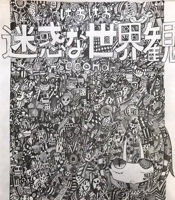 【イラスト集】迷惑な世界観ーsecondー - 占い