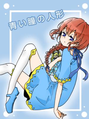 【文スト】青い瞳の人形 - 占い