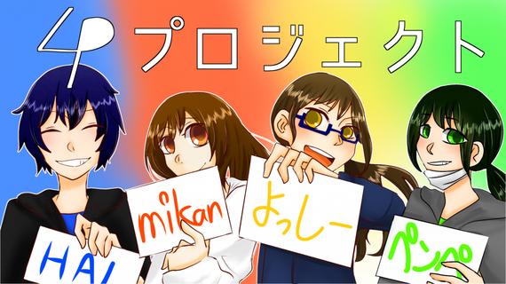 4P 〜イラスト集〜 第五弾! - 占い
