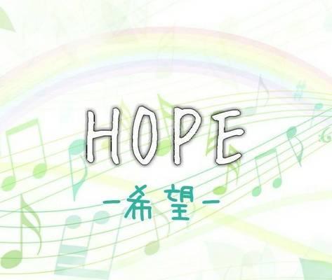 HOPE-希望ー - 占い