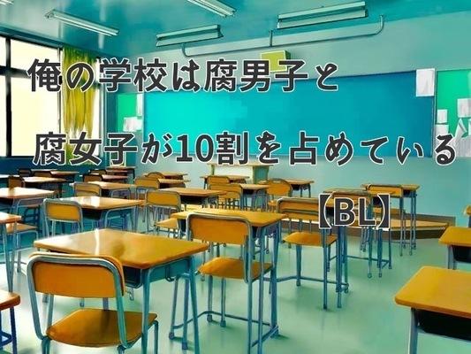 俺の学校は腐男子と腐女子が10割を占めている【BL】 - 占い