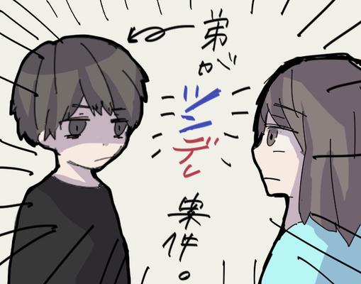 弟がツンデレ案件【実録漫画】 - 占い