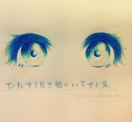ひたすら目を描くいらすと集 - 占い