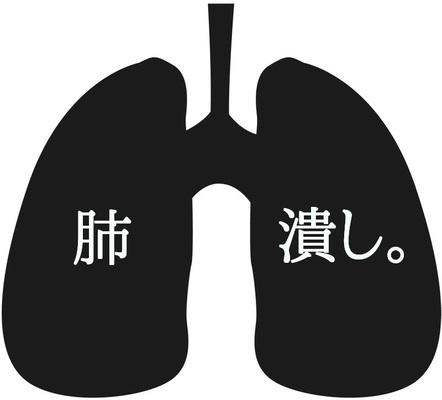 【BL】肺潰し。 - 占い
