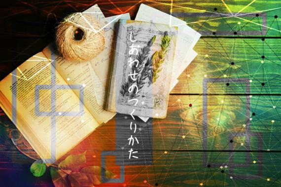 しあわせのつくりかた【オリジナル】 - 占い