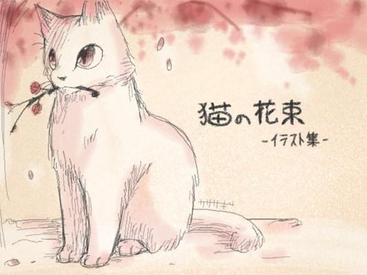 猫の花束【イラスト集】 - 占い