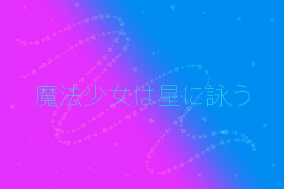 【企画小説】魔法少女は星に詠う - 占い