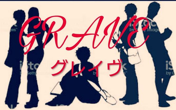 【オリジナル企画】GRAVE——グレイヴ—— - 占い