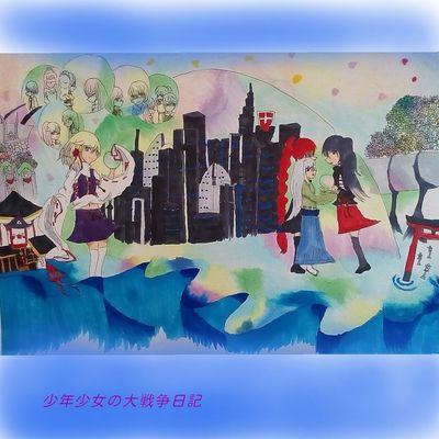 少年少女の大戦争日記 【小説】  〜少年少女と悲しみの歌〜2 - 占い