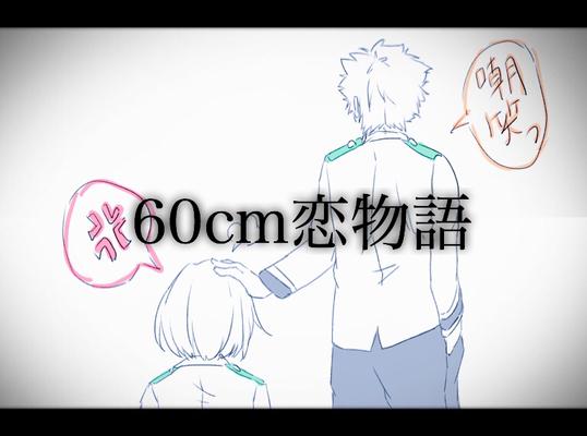 60cm恋物語【爆豪勝己】 - 占い